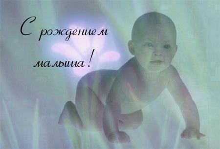 С рождением открытки поздравления